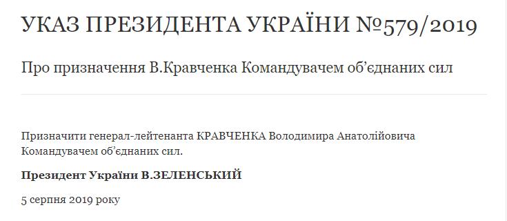 Скріншот: president.gov.ua