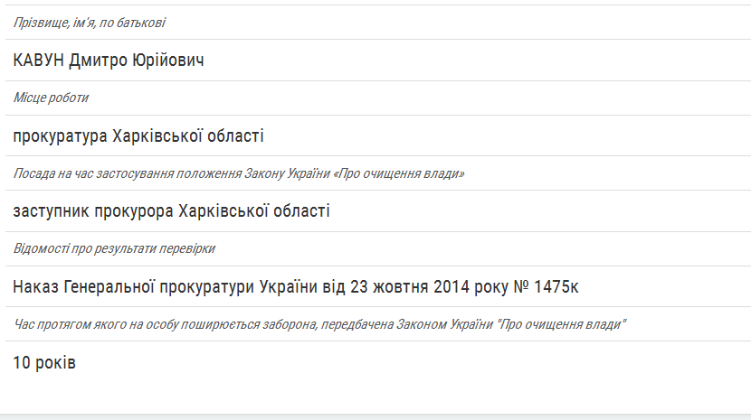 Скріншот: lustration.minjust.gov.ua
