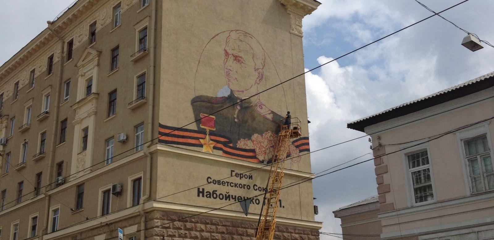 Створення Муралу Герою Радянського Союзу Петру Набойченко