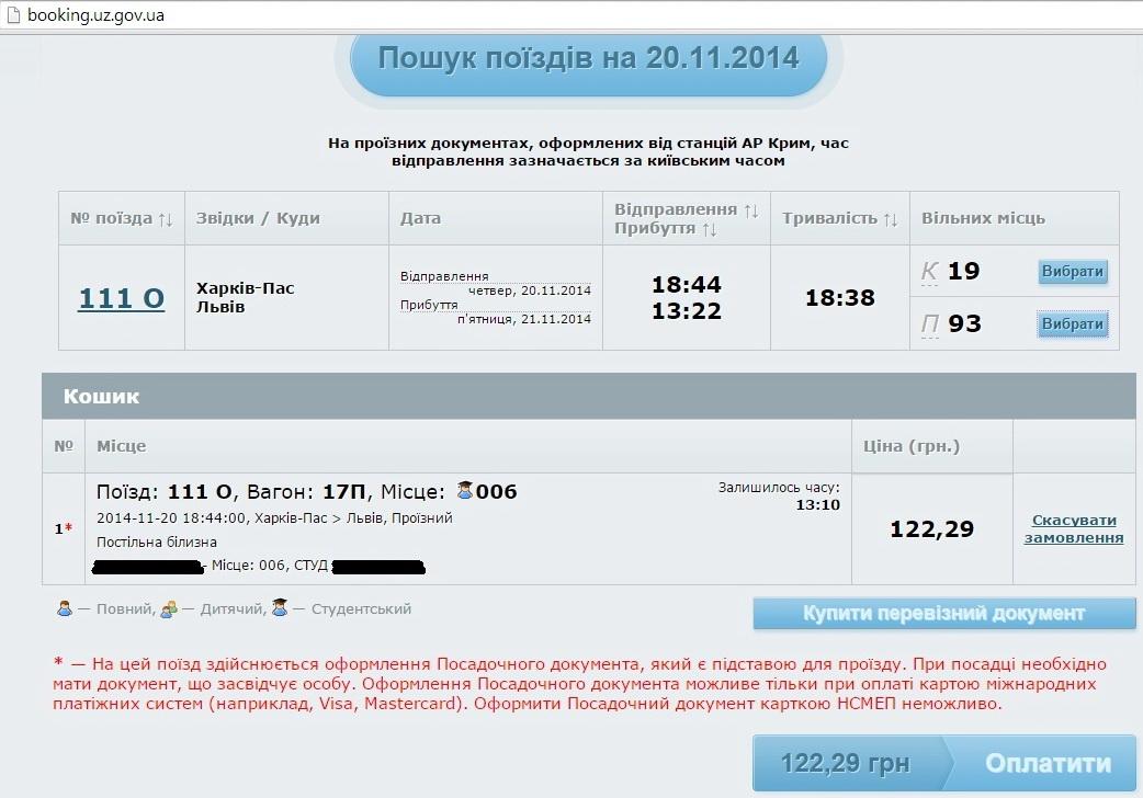 Как правильно купить авиабилет по интернету авиабилеты дешево добролет купить билеты