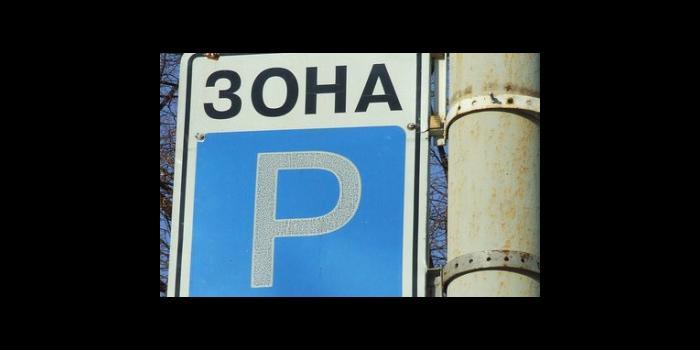 Уже год как на каждой парковке в Украине должны были появиться паркоматы — автоматы, с помощью которых города имеют право официально собирать деньги за эту услугу.